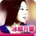 冰蝶月馨舞蹈视频精选
