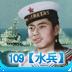 109【水兵】