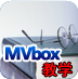 MVbox5.0教学