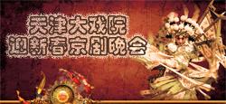 天津大戲院迎新春京劇晚會