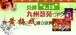 九州藝苑喜迎4.18聯歡晚會