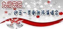 九州藝苑迎五一京劇張派演唱會