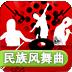 DJ民族风舞曲