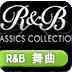 DJ R&B舞曲