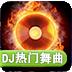 DJ热门舞曲