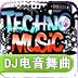 DJ电音舞曲