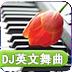 DJ英文舞曲