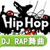 DJ Rap舞曲