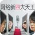 网络新四大天王