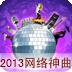 2013网络神曲