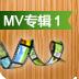 MV专辑1