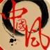 【中国风】作品征集