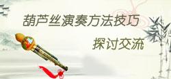 葫蘆絲演奏方法技巧探討交流