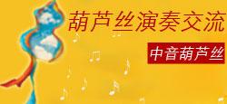 中音葫蘆絲教學演奏交流