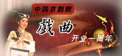 九州戏苑中国京剧院周年庆典