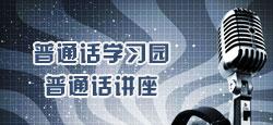 华夏普通话学习园普通话讲座