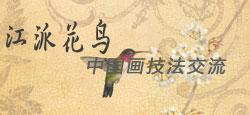 江派花鸟中国画技法交流