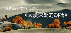 《大漠深处的胡杨》美文PK活动