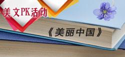 美文PK《美丽中国》