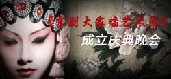 京劇大家唱藝術團成立慶典晚會