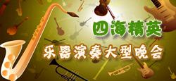 四海精英乐器演奏大型晚会