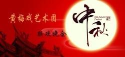 黃梅戲藝術團慶中秋晚會