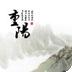九九重阳节—朗诵