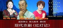 國劇舞臺魅力周末-第6期