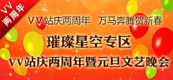 璀璨星空专区庆VV两周年晚会
