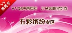 五彩缤纷专区庆建站两周年晚会