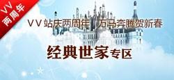 经典世家专区VV两周年庆典晚会