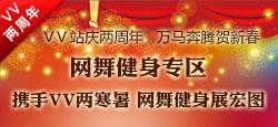 网舞健身专区庆VV两周年晚会