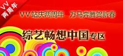 综艺畅想中国VV两周年晚会