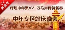 中年专区庆祝VV两周年晚会
