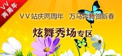 炫舞秀场庆祝VV建站两周年