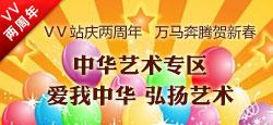 中华艺术专区庆VV两周年晚会