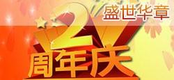 两周年官方庆典活动之盛世华章