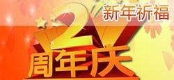 两周年官方庆典之新年祈福