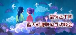 蓝天战鹰与鹊桥艺术团联谊