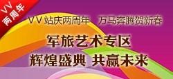 军旅艺术专区庆祝VV两周年
