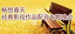 经典影视作品配音专题晚会