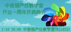 中音葫蘆絲教學室開業一周年慶典