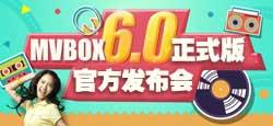 MVBOX6.0正式版官方发布会