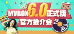 MVBOX6.0正式版官方推介会