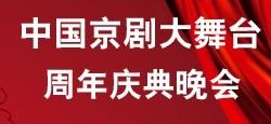 中国京剧大舞台周年庆典晚会