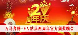 VV站庆两周年官方颁奖晚会