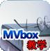 MVbox6.0教学