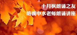 皓澜中水老师朗诵讲座