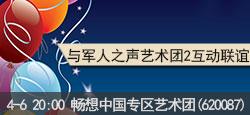 畅想中国艺术团与军人之声艺术团2联谊