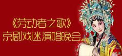 《勞動者之歌》京劇戲迷演唱晚會